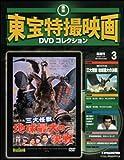 隔週刊 東宝特撮映画DVDコレクション 第3号 2009年 11/24号 [分冊百科] (東宝特撮映画DVDコレクション)