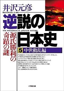 逆説の日本史 5巻 表紙画像