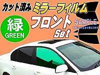 A.P.O(エーピーオー) フロント (b) プレサージュ U31 (ミラー緑) カット済み カーフィルム TNU31 PNU31 TU3 PU31 31系 ニッサン