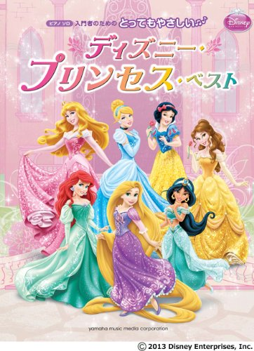 ピアノソロ とってもやさしい ディズニー・プリンセス・ベスト