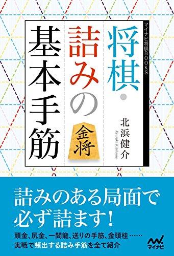 将棋・詰みの基本手筋 (マイナビ将棋BOOKS) -