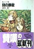 刻(とき)の静寂(しじま)―道士リジィオ〈4〉 (富士見ファンタジア文庫)