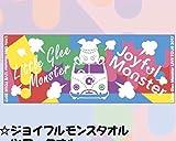 Little Glee Monster リトグリライブツアー2017~Joyful Monster~ 公式グッズ ジョイフルモンスタオル /ツアータオル