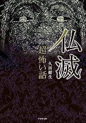 「超」怖い話 仏滅 「超」怖い話シリーズ (竹書房文庫)