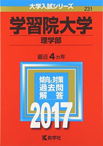 学習院大学(理学部) (2017年版大学入試シリーズ)