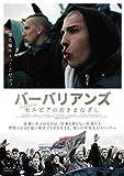 バーバリアンズ セルビアの若きまなざし[DVD]
