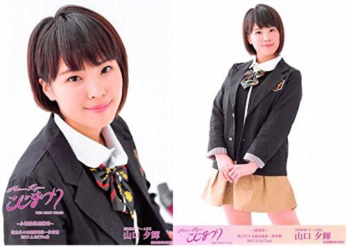【山口夕輝】 公式生写真 AKB48 こじまつり 前夜祭&感謝祭 ランダム 2種コンプ