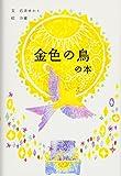 金色の鳥の本