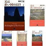 天(そら)は赤い河のほとり 文庫版 全16巻セット