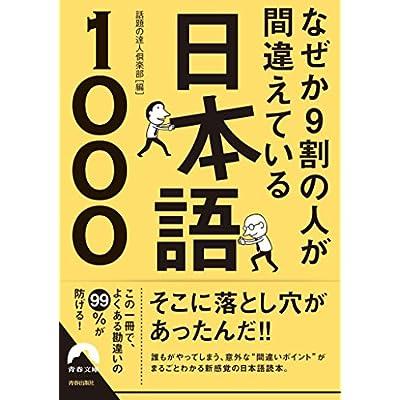 なぜか9割の人が間違えている日本語1000 (青春文庫 わ- 40)
