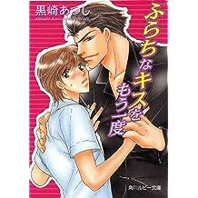 ふらちなキスをもう一度 「キスをもう一度」シリーズ (角川ルビー文庫)