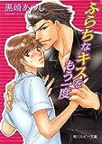 ふらちなキスをもう一度<「キスをもう一度」シリーズ> (角川ルビー文庫)