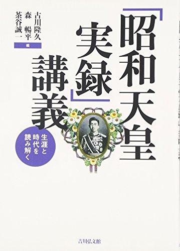 「昭和天皇実録」講義: 生涯と時代を読み解くの詳細を見る