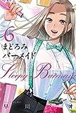 まどろみバーメイド 6巻 (芳文社コミックス)