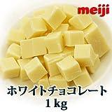 バレンタイン チョコレート チョコ 大量 手作り キット 義理 業務用 明治 ホワイトチョコレート(1kg)