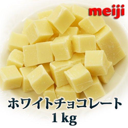 業務用 明治 ホワイトチョコレート(1kg)...