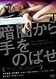 暗闇から手をのばせ[DVD]