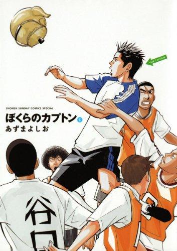 ぼくらのカプトン(1) (ゲッサン少年サンデーコミックススペシャル)