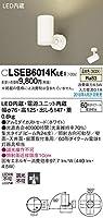パナソニック(Panasonic) スポットライト LSEB6014KLE1 100形相当 温白色 ホワイト 本体: 高さ12.5cm 本体: 幅7.6cm