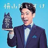 歌袋 (初回生産限定盤) (DVD付) (特典なし)