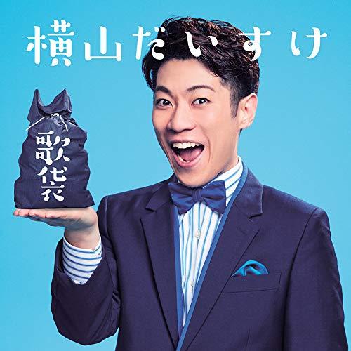 【メーカー特典あり】 歌袋 (初回生産限定盤) (DVD付) (オリジナルクリアファイル(A4サイズ)付)