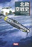 北欧空戦史―なぜフィンランド空軍は大国ソ連空軍に勝てたのか (HOBBY JAPAN軍事選書)