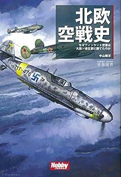 北欧空戦史―なぜフィンランド空軍は大国ソ連空軍に勝てたのか (HOBBY JAPAN軍事選書 1)