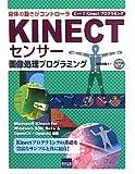 KINECTセンサー画像処理プログラミング―身体の動きがコントローラ C++でKinectプログラミング
