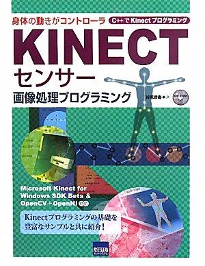 KINECTセンサー画像処理プログラミング―身体の動きがコントローラ C++でKinectプログラミングの詳細を見る