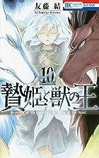 贄姫と獣の王 第10巻