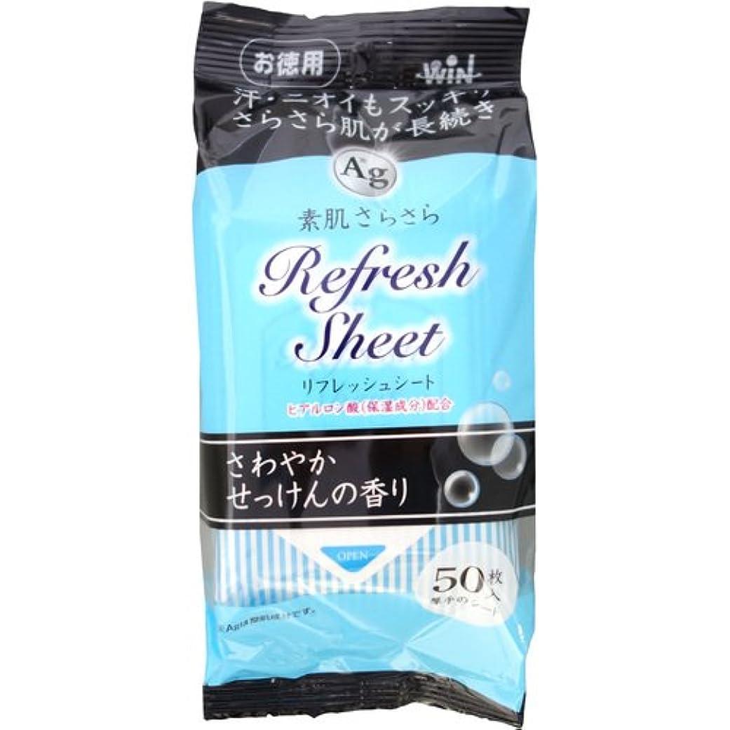 楽観的質素な溶ける素肌さらさらリフレッシュシートCF さわやかせっけんの香り お徳用 50枚(210mL)