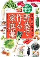 野菜で作る家庭薬―悩みの症状ですぐ引ける (主婦の友ベストBOOKS)