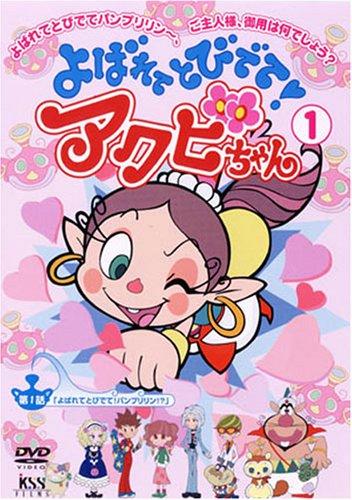 よばれてとびでて!アクビちゃん(1) [DVD]