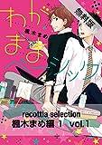 recottia selection 楓木まめ編1 vol.1【期間限定 無料お試し版】 (B's-LOVEY COMICS)