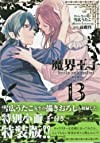 魔界王子devils and realist 13―特別小冊子付き特装版!! (IDコミックス ZERO-SUMコミックス)