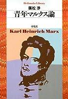 青年マルクス論 (平凡社ライブラリー ひ 3-2)