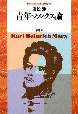 青年マルクス論 (平凡社ライブラリー ひ 3-2)の詳細を見る