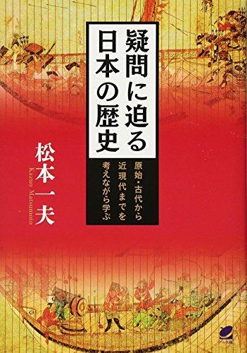 疑問に迫る日本の歴史