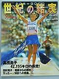 【雑誌】週刊ベースボール増刊 シドニー五輪速報 世紀の結実 2000年11月4日 表紙:高橋尚子