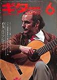 ギターミュージック 1979年6月号 特集:ジュリアン・ブリーム ウラジミール・ミクルカ