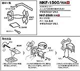 INAX LIXIL・リクシル 手すり オプション(アクセサリーバーI型用)【NKF-1500/WA】ユニットバス用後付部材(I型用)