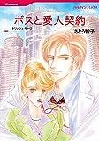 双子の入れ替わりセット vol.3 (ハーレクインコミックス)