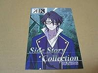 アニメK Side Story Collection サイドストーリー 伏見猿比古