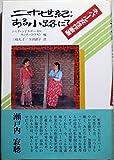 二十世紀 ある小路にて―ネパール女性作家選 (現代アジアの女性作家秀作シリーズ)