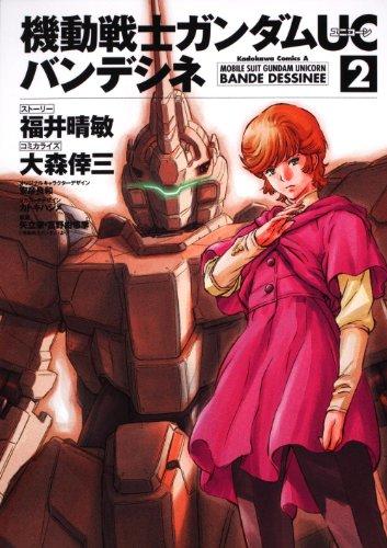 機動戦士ガンダムUC バンデシネ (2) (角川コミックス・エース 146-13)の詳細を見る