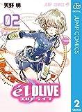 エルドライブ【elDLIVE】 2 (ジャンプコミックスDIGITAL)