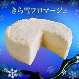 「ベイクド・アルル」 きら雪フロマージュ (約380g)