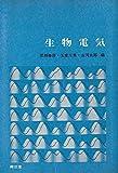 生物電気 (1970年)