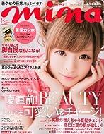 mina (ミーナ) 2013年 08月号 [雑誌]