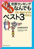 世界ランキングなんでもベスト3 The Book of the TOP 3【日英対訳】 (対訳Q&Aシリーズ)